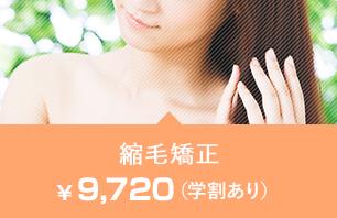 縮毛矯正9,720円