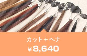 カット+ヘナ8,640円